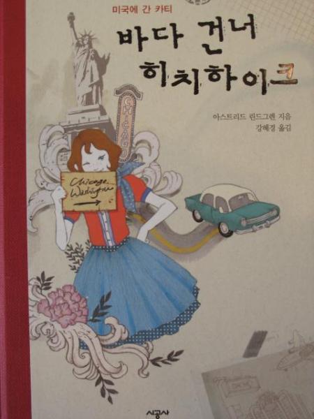 kati-i-amer-korea1