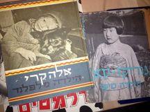Riwkin-books hebreiska